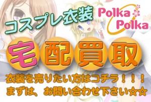 コスプレ衣装のリサイクルショップ Polka*Polka