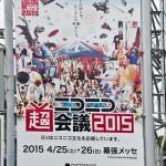 ニコニコ超会議2015 2日目 コスプレイヤーまとめ