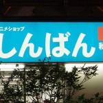 らしんばん秋葉原店新館