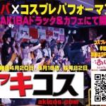 アキバ×コスプレパフォーマンス 【アキコスVol.2】