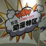 中国のアニメ・コスプレ事情