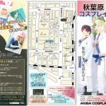 秋葉原 コスプレイヤーズ MAP Vol.2