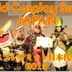 世界コスプレサミット 日本代表最終選考会 2015