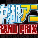 山中湖xアニダン GRAND PRIX 2015
