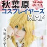 秋葉原 コスプレイヤーズ MAP Vol.4