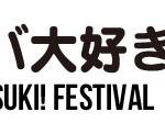「アキバ大好き!祭り2016冬」開催